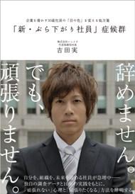 yoshidabook190.jpg