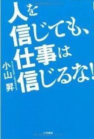 koyamabook.jpg