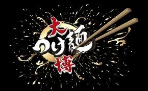 tsukemen290.jpg