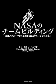 『NASAのチームビルディング』 著者:チャールズ・J・ペレリン、定価:2100円(税込)、体裁:四六判 上製本 424ページ、発行:2010年6月、アチーブメント出版