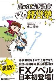 okuyamabook.jpg
