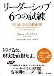 『リーダーシップ 6つの試練』 著者:ディーン・ウィリアムズ、定価:2310円(税込)、体裁:四六判 上製 400ページ、発行:2011年9月、英治出版