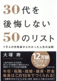 120112otsukabook.jpg