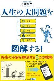nagatabook.jpg