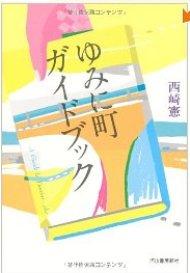 nishizakibook.jpg