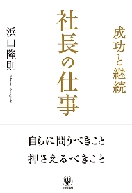 hamaguchibook.jpg