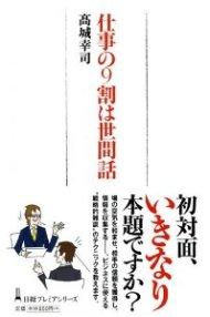 takagibook.jpg