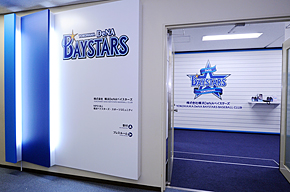 横浜DeNAベイスターズの球団事務所