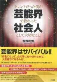 iizukabook.jpg