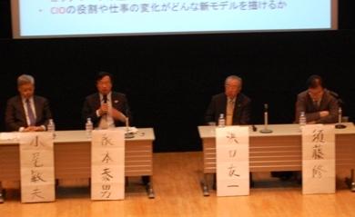 国際CIO学会研究大会講演会「日本産業の未来」:CIOの役割は10年前より進化──世界最先端IT立国の実現に向け責任はますます重くなる (1/2)