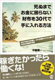 140904book.jpg
