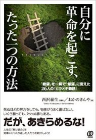 141009book.jpg