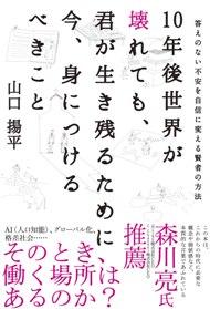 150910yamaguchibook.jpg