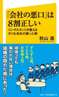 150917akiyamabook.jpg