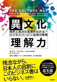 2016年、「異文化理解力」で違いの分かる日本人になる――他者理解は自己 ...