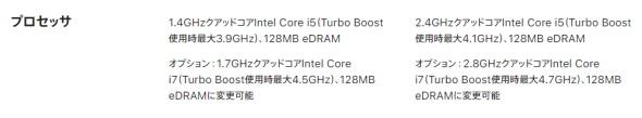 MacBook Pro 13インチのCPU