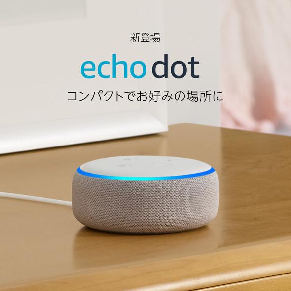 「Echo Dot(エコードット)第3世代」