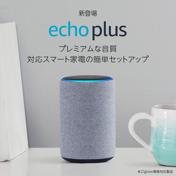「Amazon Echo Plus」