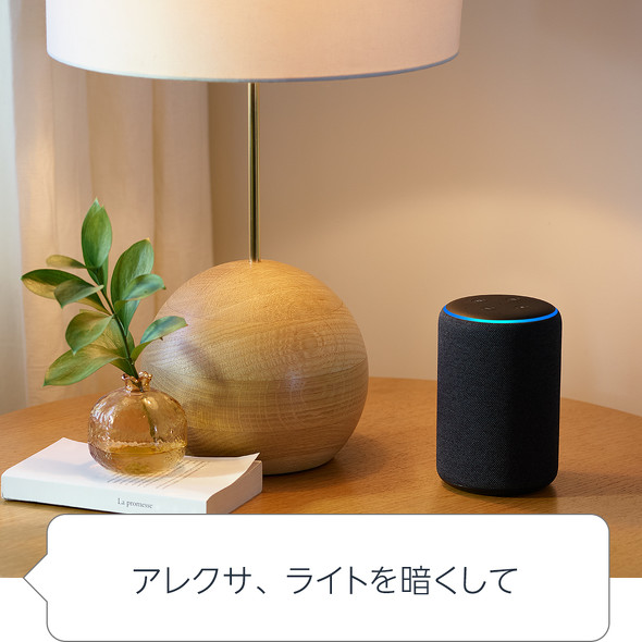 照明をオン/オフするなどスマート家電を操作することも