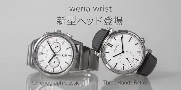「wena wrist Three Hands Retro head」