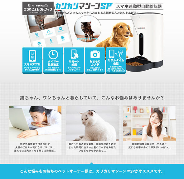 「カリカリマシーンSP」の製品サイト
