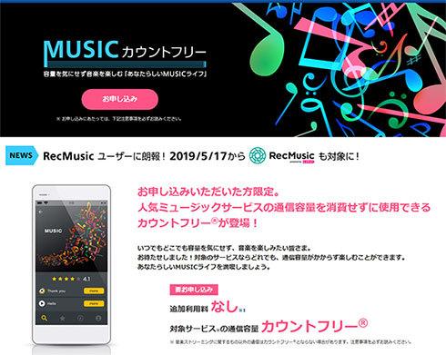 OCN モバイル ONEの「MUSICカウントフリー」