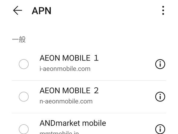 AndroidスマホのAPN設定