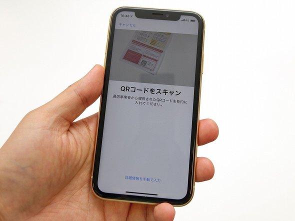 eSIM対応スマホはiPhoneシリーズが充実