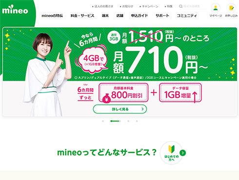 「mineo」のWebサイト