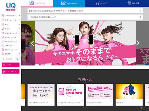「UQ mobile」のWebサイト