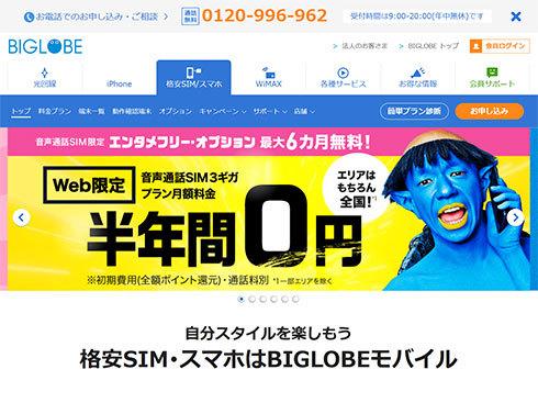「BIGLOBEモバイル」のWebサイト
