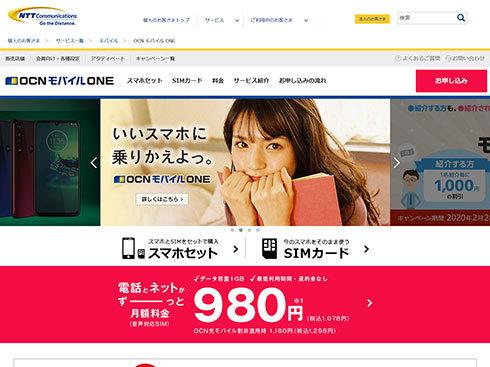 「OCN モバイル ONE」のWebサイト
