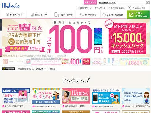 「IIJmio」のWebサイト