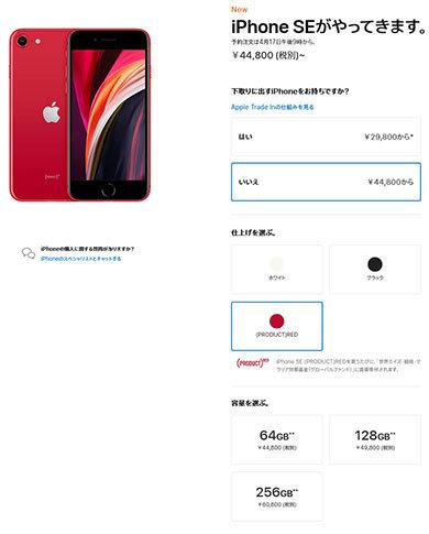 新型iPhone SEは税別4万4800円から