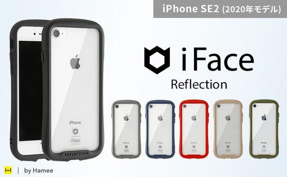 ホールドしやすく、耐衝撃性のあることで定評のあるiFaceシリーズの中には、強化ガラスを背面カバーに採用しているものも。画像は「iPhone SE(第2世代)専用 iFace Reflection 強化ガラス 透明クリアケース」