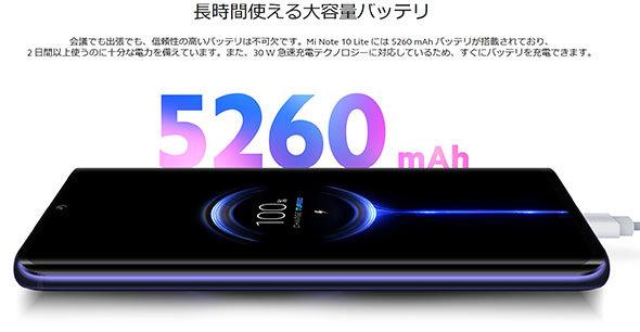 容量5260mAhのバッテリーを内蔵する「Xiaomi Mi Note 10 Lite」