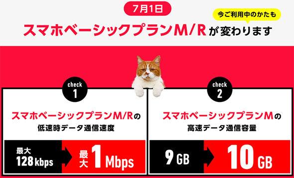 新プランの「M」「R」なら低速時も1Mbpsに