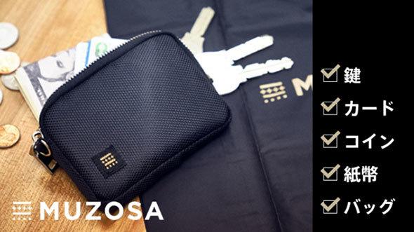 「MUZOSA(ムゾウサ)&ナイロンウルトラライトバッグ」