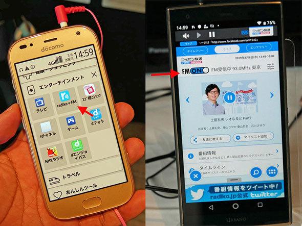 2019年発売のラジオ対応スマホ、NTTドコモの富士通製「らくらくスマートフォンme F-01L」(左)とauの京セラ製「URBANO V04」(右)。「radiko」とFMアプリが一体になっています