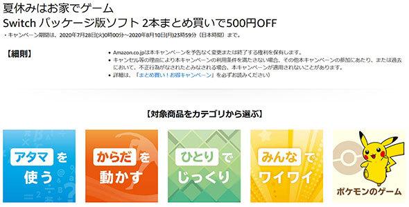 「Switch パッケージ版ソフト 2本まとめ買いで500円OFF」キャンペーン
