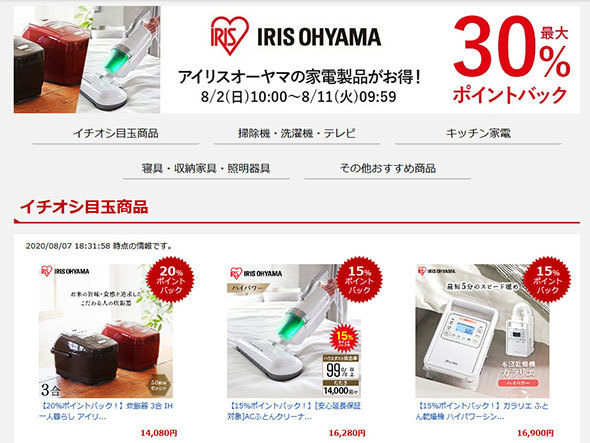「楽天スーパーDEAL」でアイリスオーヤマ製品がお買い得に(楽天市場より)