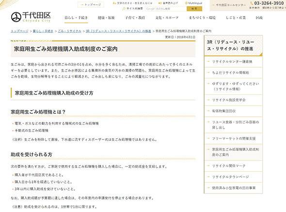東京都千代田区の生ゴミ処理機購入助成金のページ