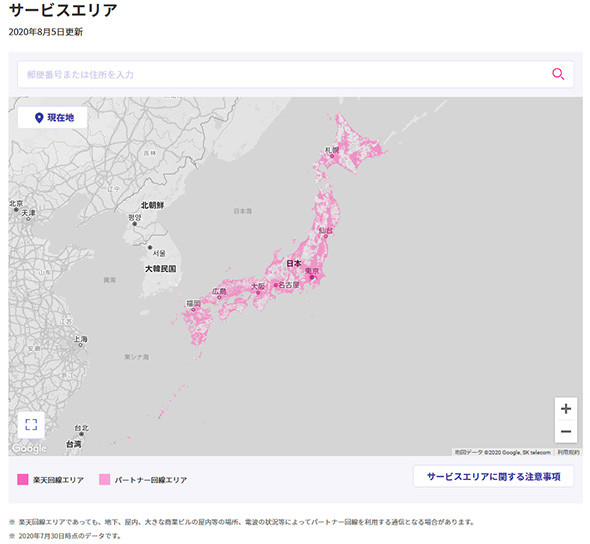 楽天回線のエリアは同社サイトで確認できる(画像は8月5日時点での同社Webサイトより)