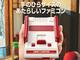 「クラシックゲーム機」おすすめ8選 懐かしのゲーム機が手のひらサイズで復活【2020年最新版】