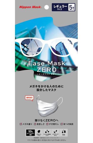 「Ease Mask ZERO」