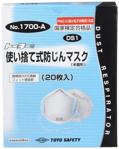 使い捨て式 防じんマスク DS1 No.1700(20枚入り)