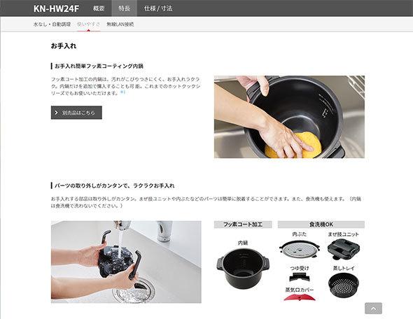 ホットクックはかき混ぜ機構があるにもかかわらず、お手入れしやすい構造。内鍋以外が食洗機対応なのも○