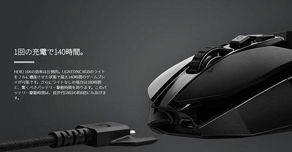 基本的にはゲーミングマウスは有線が定番とされていますが、近年はロジクールの「G903h」「G Pro」など、プロシーンでも利用される無線モデルも増えてきました