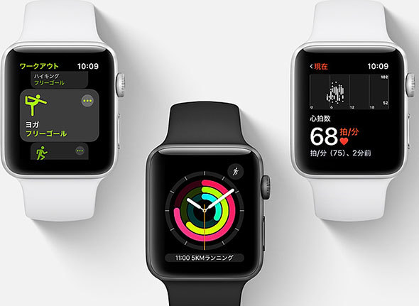 「Apple Watch Series 3」