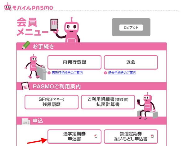 モバイルPASMO会員サイト